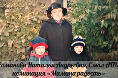 -СмолАПО