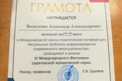 Саратов 3