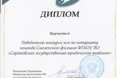 диплом нотариат_page-0001 (2)