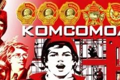 комсом2