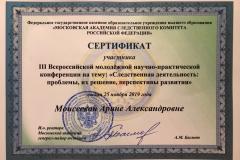 сертификат следком